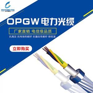 opgw-24b1芯复合通信电力光缆48芯光纤复合架空地线
