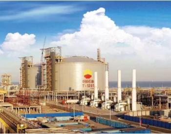 上海<em>LNG</em>储罐扩建工程今年7月底试运行,天然气储存能力翻倍