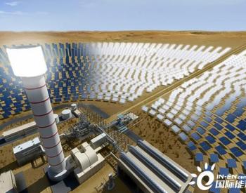 丝路基金收购ACWA Power RenewCo 49%股份正式完成