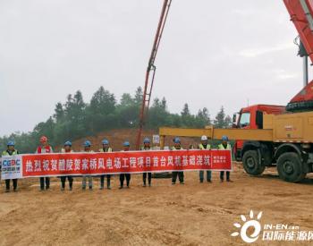 中国能<em>建</em>湖南醴陵贺家桥风电场项目首台风机基础顺利浇筑
