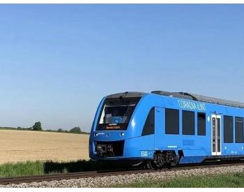 <em>康明斯</em>:氢燃料火车来了!氢能源革新欧洲铁路运营模式