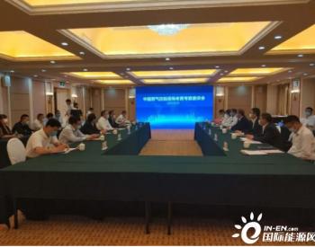中国燃气与湖北<em>黄石市</em>政府签署战略合作协议!