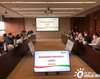 中央研究院顺利通过国家电投核技术应用技术研究中心认定