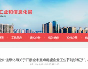 河南郑州关于开展全市重点用能企业工业<em>节能</em>诊断<em>服务</em>活动的通知