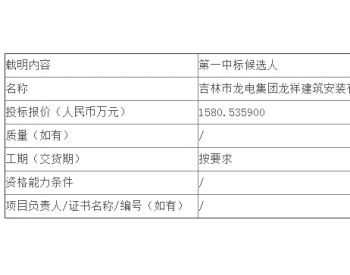 中标 | 东北公司龙华吉林厂125MW机组老厂<em>输煤系统</em>改造中标候选人公示