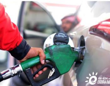 因国际原油价格下降 沙特大幅下调国内成品油价格