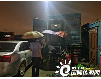 中央第一生态环境保护督察组向上海市反馈督察情况