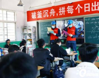 河南宝丰县供电公司:安全用电知识进课堂
