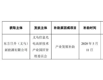 <em>东方</em>日升全资子公司收到政府补助5000万元