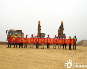 福建漳平大西岭风电项目风场道路全线贯通