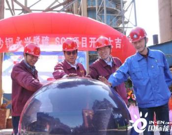 沙钢湖南永兴脱硫脱硝超低排放改造项目开工