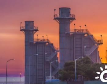 利益相关者表示电转气可能是满足加州长时<em>储能</em>需求的关键技术