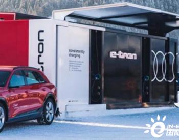 与瑞士<em>ABB</em>集团共同研发/15分钟快充 奥迪全新电动汽车充电系统