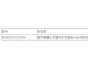 中标|国华投资新疆公司福建望洋台风<em>电场</em>40台风机运行维护服务中标结果公告