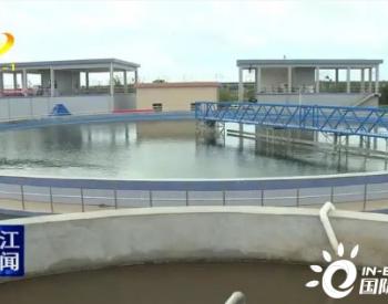 广东阳江城南污水厂二期扩建及提标改造工程进入收尾阶段