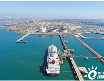 山东青岛LNG接收站累计接卸量超2200万吨