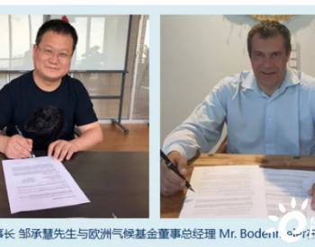 正式签署合作备忘录协议!爱康集团与欧洲气候基金联合开发、管理10亿新加坡元亚太新能源、<em>可再生能源发展基金</em>