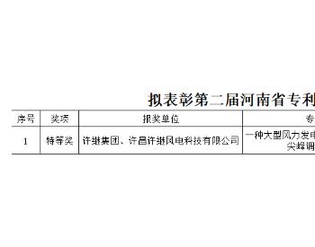许继集团<em>风电专利</em>斩获河南全省唯一特等奖!