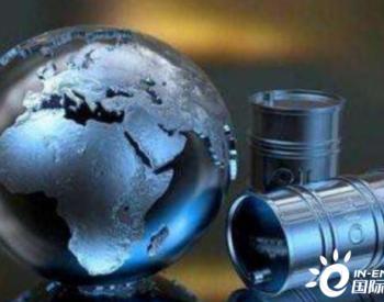 三大石油生产国加大减产力度