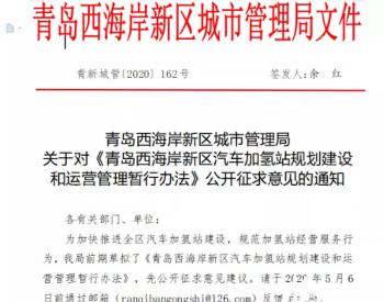 最高補貼900萬,山東青島《<em>加氫站</em>運營<em>管理辦法</em>》征求意見稿發布