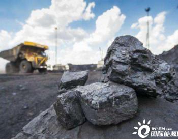 俄罗斯向我国定下5500万吨煤炭目标,澳大利亚却作出反常行为