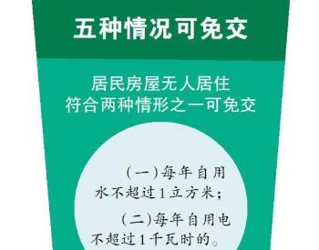 广东广州<em>生活垃圾处理费</em>保持5元/户/月