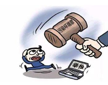 江苏常州一化工<em>企业</em>非法填埋固体废物被罚20万