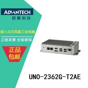 华南区清远一级代理经销商工控机UNO-2362G深圳清远研汉