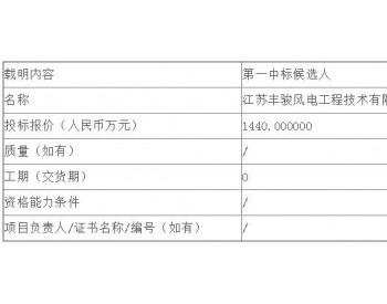 中标|江苏丰骏风电工程<em>技术</em>有限公司中标湖北黄陂刘家山风电项目风机安装施工