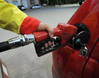 """又见地板价""""拦路""""?国内油价调整大概率""""四连停"""""""