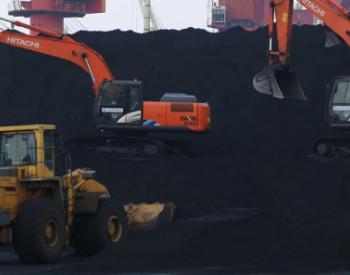 中国第二季度<em>煤炭</em>消费<em>量</em>同比下降 下半年有望改善