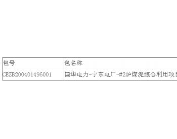 中标|国华电力<em>宁夏</em>宁东<em>电厂</em>#2炉煤泥综合利用项目公开招标中标候选人公示