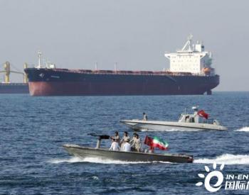 <em>伊朗</em>超级油轮万里驰援,送盟国宝贵<em>石油</em>输血,大批美舰出海拦截