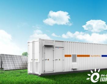 光储并济助力全面平价 阳光电源中标国内单体最大光储融合项目