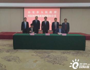 明阳智能与广东汕尾市人民政府签署战略合作框架协议