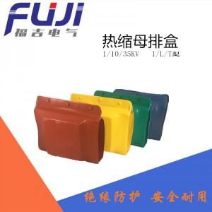 35KV热缩母排接头盒出线护套 热缩盒 母排接头盒