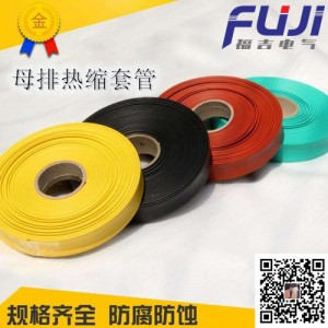 10KV铜母排保护管 热缩管连续母排保护套管
