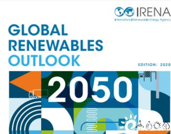 IRENA报告:可再生能源是经济复苏关键要素,可提供4200万就业