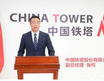 <em>中国铁塔</em>:深化共享支撑新基建提速 基础先行促进可持续发展