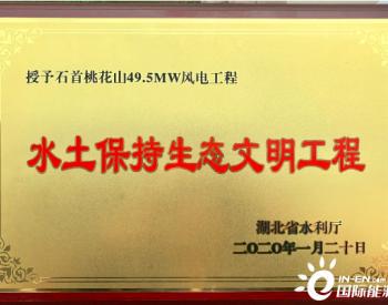 """湖北桃花山风电场获省级""""水土保持生态文明工程""""荣誉称号"""