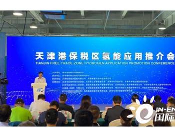 天津港保税区氢能应用推介会召开 助推区域氢能产业发展