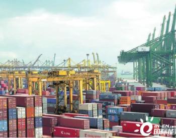 新加坡4月非石油<em>出口</em>增长9.7%