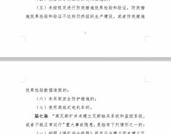 应急管理部发布关于公开征求《<em>煤矿重大事故</em>隐患判定标准 (修订草案征求意见稿)》意见的通知