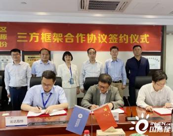 运达股份与辽宁省阜新市政府、华能新能源签署新能源合作开发三方协议