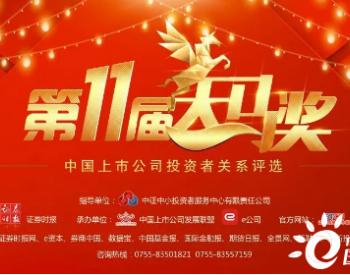 """金风科技荣获""""第11届中国<em>上市</em>公司投资者关系天马奖""""四项大奖"""