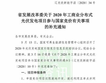 辽宁2020年工商业分布式光伏竞价补充通知