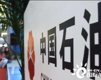 中国<em>石油</em>发布2019年度社会责任<em>报告</em>