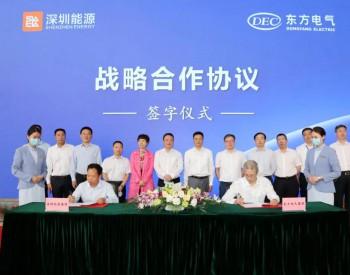 东方电气集团与<em>深圳能源集团</em>签署战略合作协议