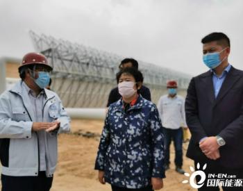 内蒙古自治区政协副主席其其格到乌拉特中旗100MW光热发电项目现场调研