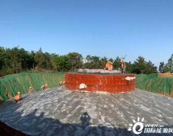 <em>湖北新能源</em>黄土岗项目首台风机基础顺利浇筑
